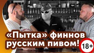 Финны пьют ПИВО п-русски.