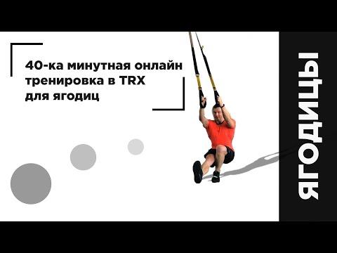 40-ка минутная онлайн тренировка в TRX для ягодиц - Александр Мельниченко | 112