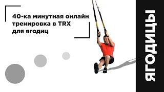 40-ка минутная онлайн тренировка в TRX для ягодиц - Александр Мельниченко   112