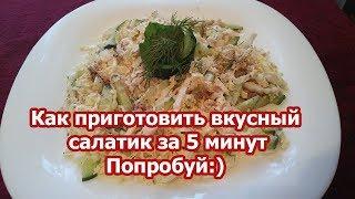 Как приготовить вкусный салат с тунца быстро. Попробуйте, очень вкусно. Низкокалорийный салат!