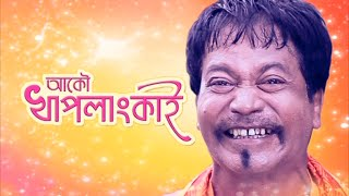 AKOU KHAPLANG KAI - আকৌ খাপলাং কাই - Episode 1 - 1 September 2014