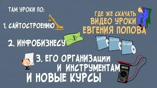 Видео Евгения Попова скачать