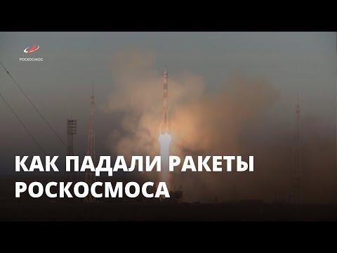 Сколько раз падали ракеты Роскосмоса
