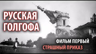 """""""Русская Голгофа"""". Фильм первый.  """"Страшный Приказ"""""""