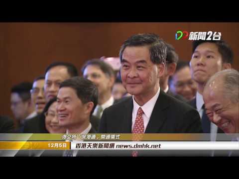 [16年12月5日] 香港交易所「深港通」開通儀式 (足本)