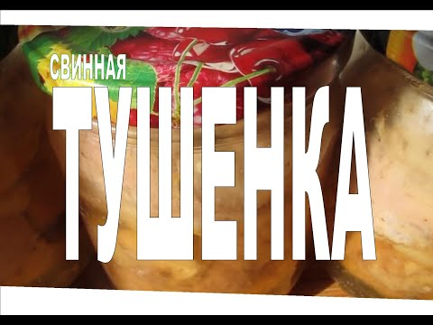 Тушенка рецепт для Мультиварки скороварки (Автоклаве). Вкус, запах - просто огонь!