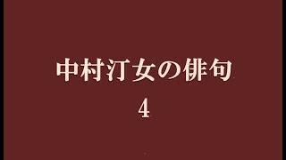 中村汀女の俳句。4