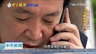 20191230中天新聞 空降美女刺客廝殺 嘸驚!四連霸老將「3學霸帥兒」對陣