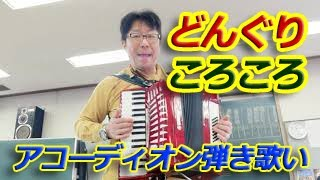 lyrics by : Nagayoshi Aoki 青木存義 (JAPAN) music by : Tadashi Yana...