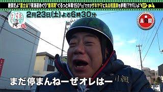 2月23日(土)夜6時30分放送】 チョイと東海道通って駿河湾沿いを150キ...