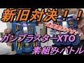 【ミニ四駆】ガンブラスターXTOプレミアムが新発売されたので旧ガンブラスターと比較…