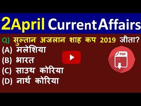 2 APRIL 2019 current affairs|CRACK NEXT EXAM current 2 APRIL 19| gk for next exam current affairs