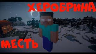 Minecraft фильм: Месть Херобрина