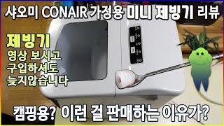샤오미 CONAIR 가정용 미니 제빙기 상품 리뷰 (소…