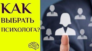 как выбрать психолога? 5 критериев
