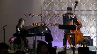 2019年2月14日にワインパーティーを開催して吉田恵理ママ率いるピアノー...