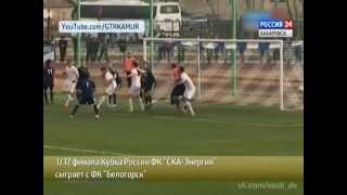 Вести-Хабаровск. ФК