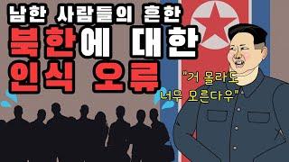 [북소통] 남남북녀는 틀린 말?! 한국 사람들이 잘못 알고 있는 북한에 대한 오류 | 귀때기, 네다, 고조,아오지, 하라우, 남남북녀, 자유