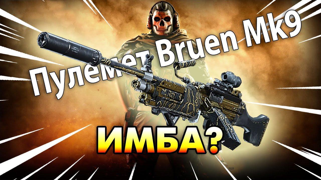 Call of Duty: Warzone. Пулемёт BRUEN MK9 Имба? Встретил читера