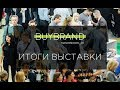 Итоги выставки франшиз BUYBRAND Expo 2018