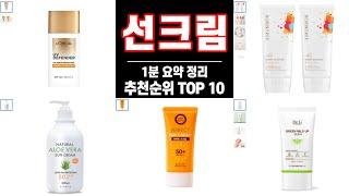 #선크림 추천 비교 순위 가성비 인기 구매 TOP 10