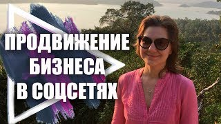 Как продвигать свой бизнес через интернет в соцсетях. Секреты онлайн бизнеса с Дарьей Лекаревой.