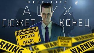 сЮЖЕТ И КОНЦОВКА! Half-Life: Alyx !!!СПОЙЛЕРЫ!!!