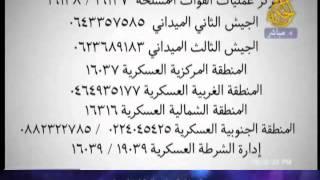 أرقام تليفونات الجيش المخصصة للنجدة ضد البلطجية