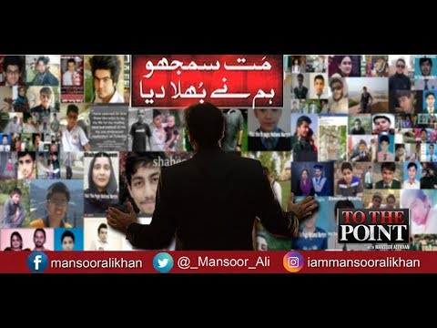 To The Point With Mansoor Ali Khan - 16 December 2017 - Express News