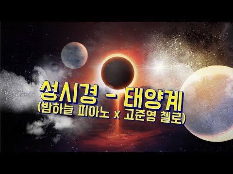 성시경-태양계 밤하늘 피아노, 고준영 첼로 버전 Sung Si-kyung solar system piano,cello ver.