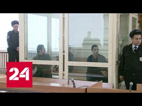 Пожизненный срок: вынесен приговор убийцам полицейского и его семьи в Сызрани