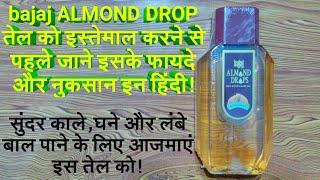 bajaj almond drops oil (review)|bajaj ALMOND DROP को इस्तेमाल करने से पहले जाने इसके फायदे और नुकसान