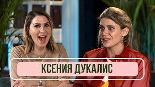 Ксения Дукалис - О комплексах, конфликте с Минаевым в Клабхаус и подругах