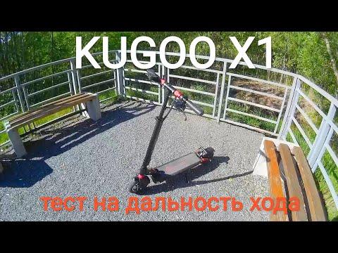 Kugoo X1. Тест на дальность хода. Вес 100кг!