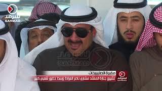 تقرير سرمد   تشييع جنازة المنشد مشاري ناصر العرادة وسط حضور شعبي كبير