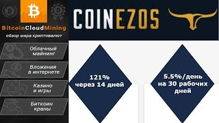 Coinezos – Мы знаем, как успешно торговать!