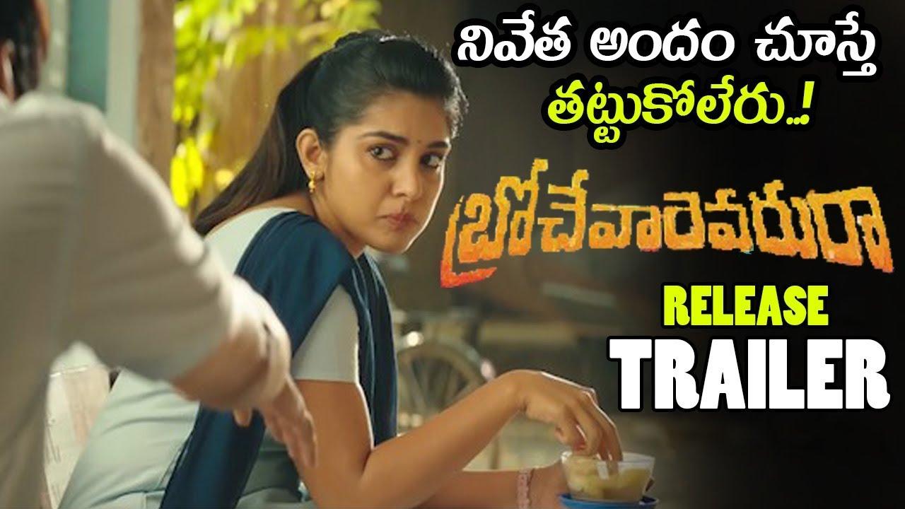 Brochevarevaru Ra Movie Release Trailer || Sri Vishnu || Nivetha Thomas ||  Nivetha Pethuraj || NSE (Video)