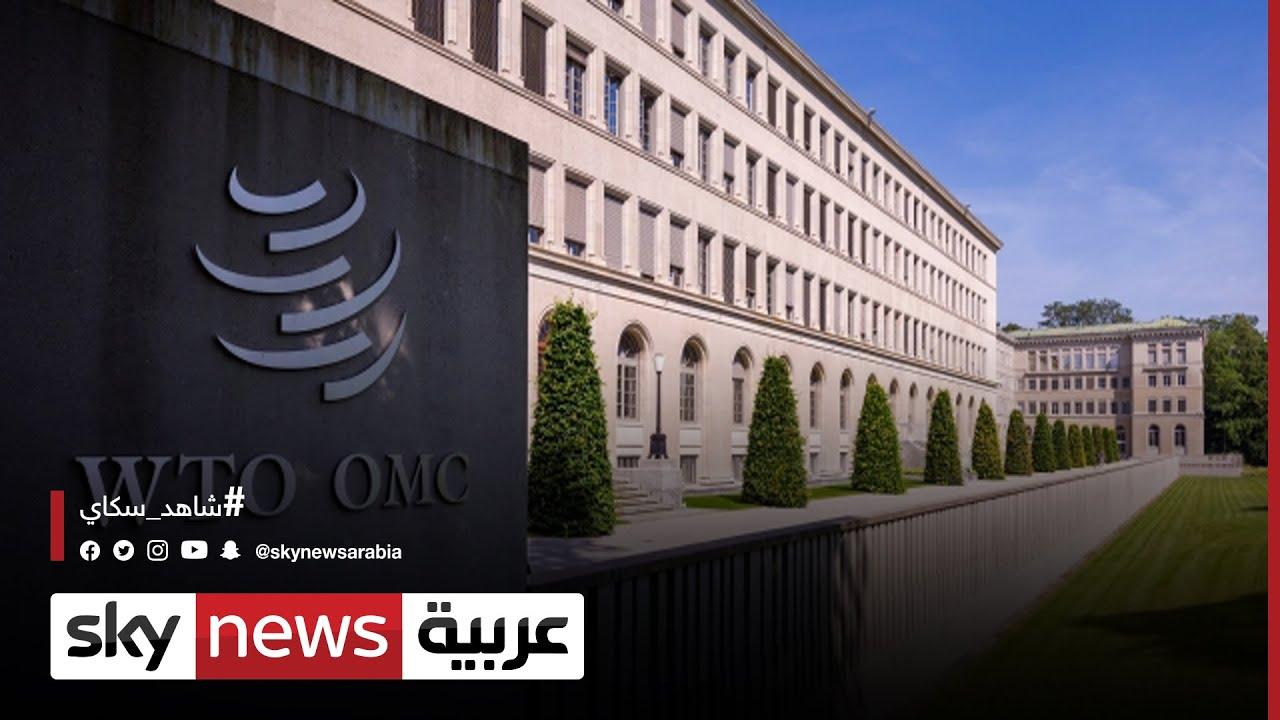 منظمة التجارة العالمية تفشل في الاتفاق بشأن الرفع المؤقت لبراءات اختراع لقاحات كورونا  - نشر قبل 40 دقيقة