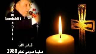 قداس للاب صليبا صومى  و نعيم موسى و جان كارات 1980 قامشلي Saliba saume  kamishli
