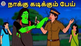 நாக்கு கடிக்கும் பேய் | Stories in Tamil | Tamil Horror Stories | Tamil Stories | Horror Stories