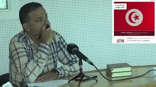 """تدخل الأستاذ المحامي سيف الدين مخلوف حول قانون الإجراء الحدودي"""" S17 """" في تونس"""