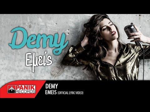 Demy - Εμείς / Emeis | Official Lyric Video