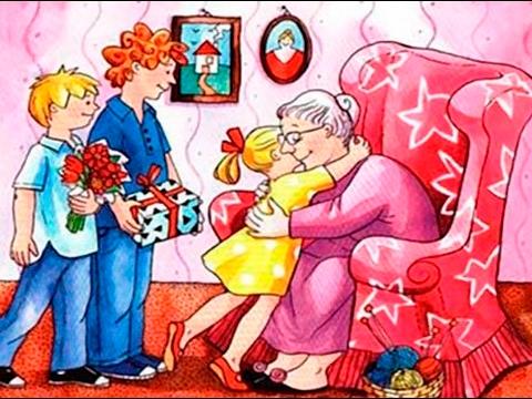 Бабушка, бабуля