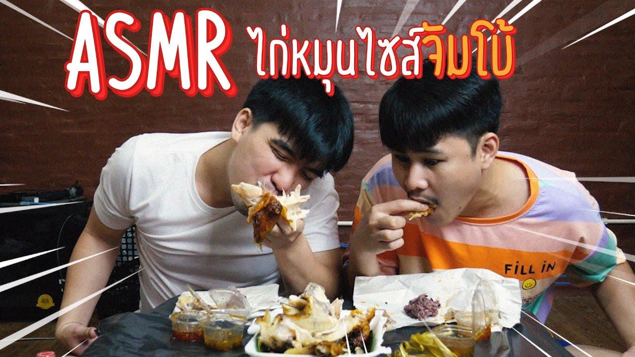 ASMR ไก่หมุนไซส์จัมโบ้!!!