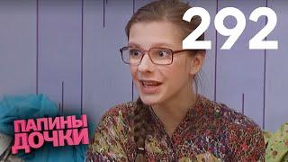 Папины дочки | Сезон 15 | Серия 292