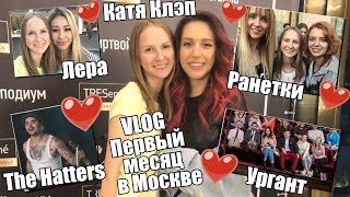 VLOG - Катя Клэп/Ранетки/The Hatters/Хлеб