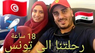 وصلنا الى تونس ب18 ساعة my flight to Tunisia