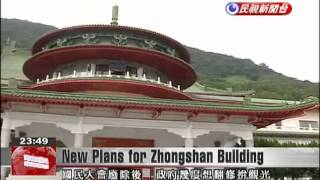 Finance Ministry Hopes Bot Project Will Revive Yangmingshan's Zhongshan Building