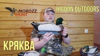 Обзор линейки чучел кряквы фирмы Higdon Outdoors