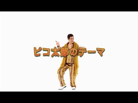ピコ太郎のテーマ/ピコ太郎